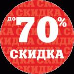 Акция - скидка 70% по купону